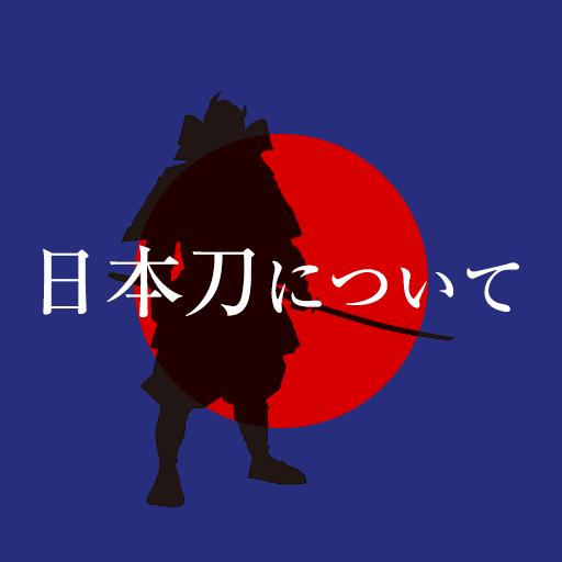 日本刀について