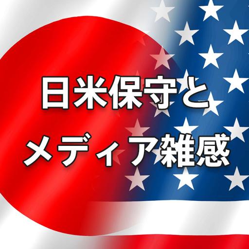 日米保守とメディア雑感