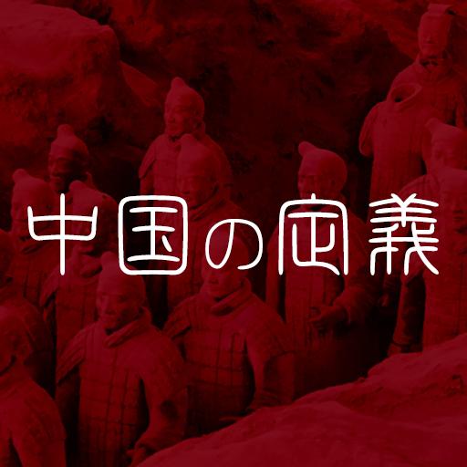 中国の定義