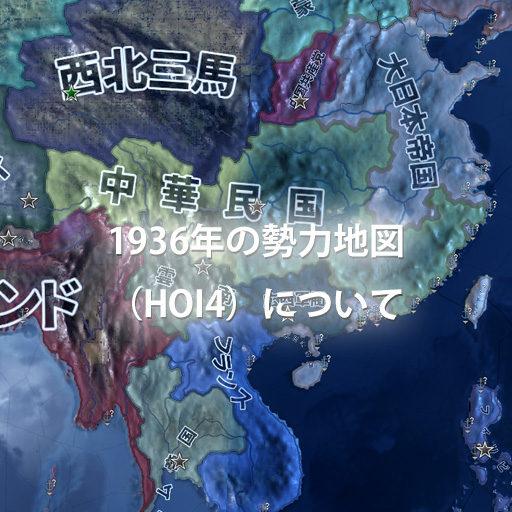 1936年の勢力地図(HOI4)について
