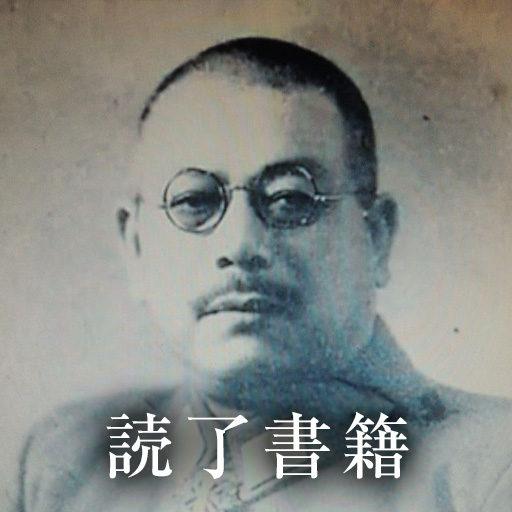 戦略将軍 根本博―ある軍司令官の深謀 小松 茂朗